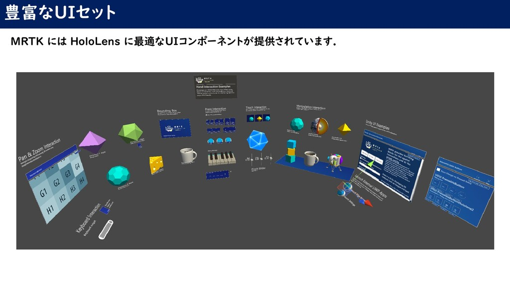 豊富なUIセット MRTK には HoloLens に最適なUIコンポーネントが提供されていま...