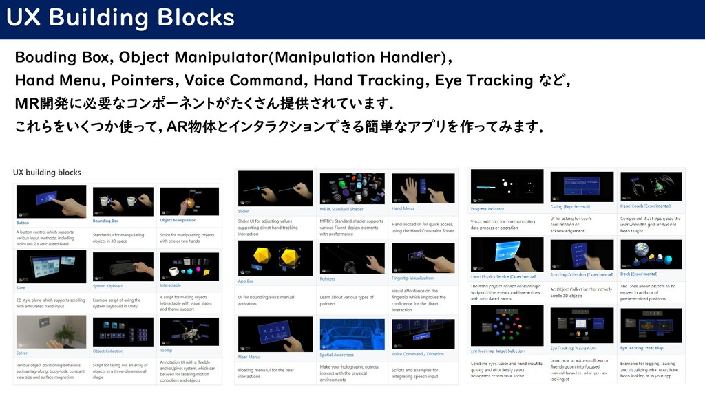 UX Building Blocks Bouding Box, Object Manipula...
