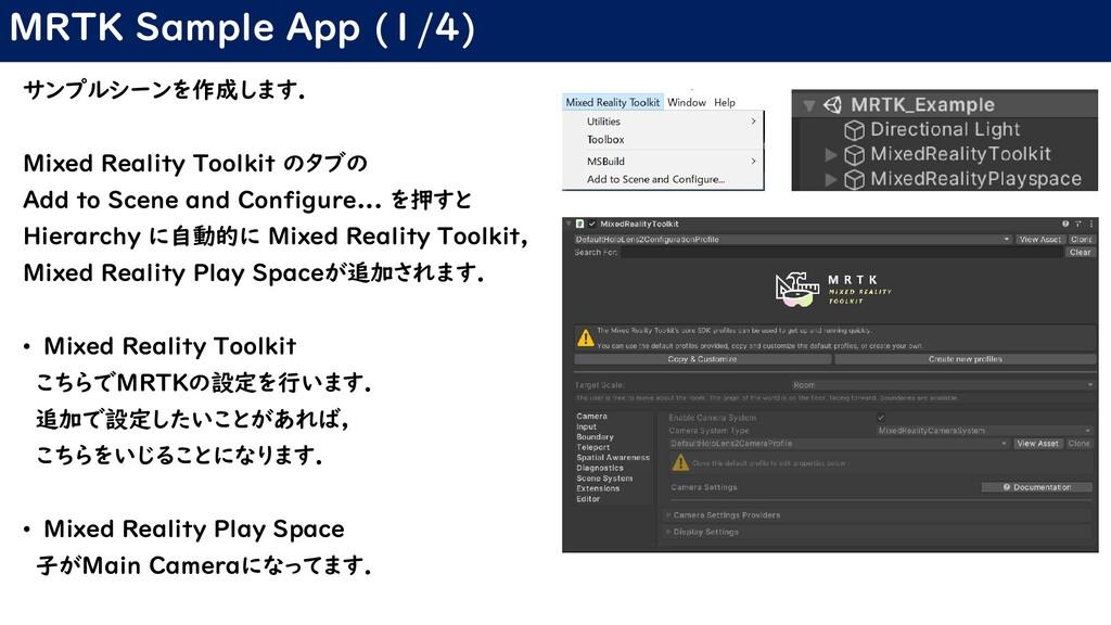 MRTK Sample App (1/4) サンプルシーンを作成します. Mixed Real...