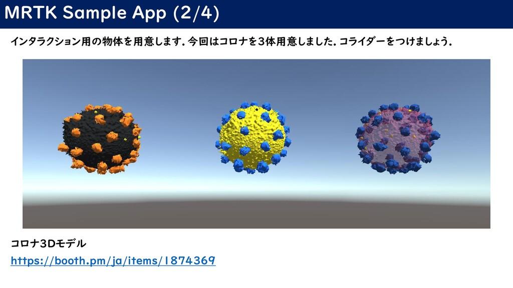 MRTK Sample App (2/4) インタラクション用の物体を用意します.今回はコロナ...
