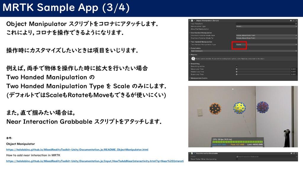 MRTK Sample App (3/4) Object Manipulator スクリプトを...