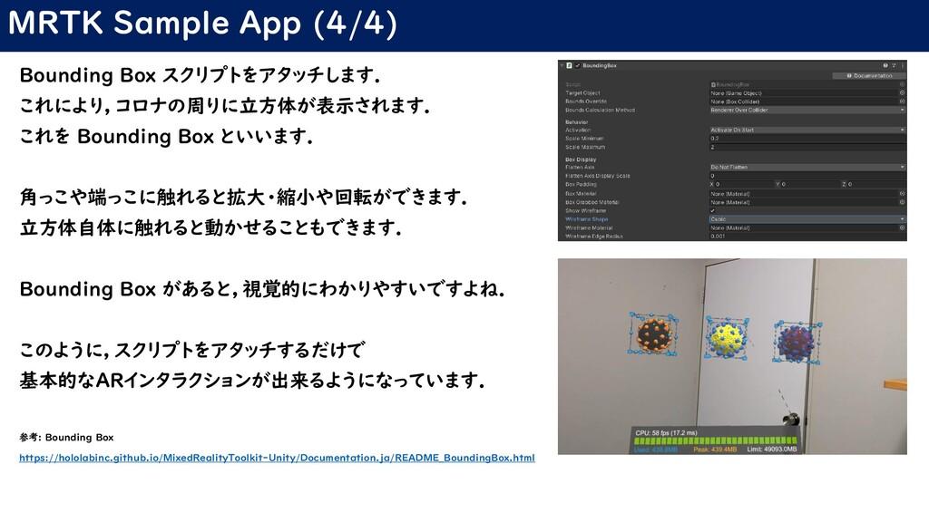MRTK Sample App (4/4) Bounding Box スクリプトをアタッチしま...