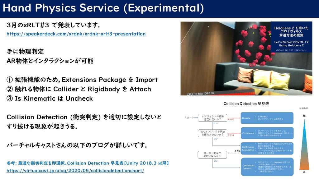 Hand Physics Service (Experimental) 3月のxRLT#3 で...
