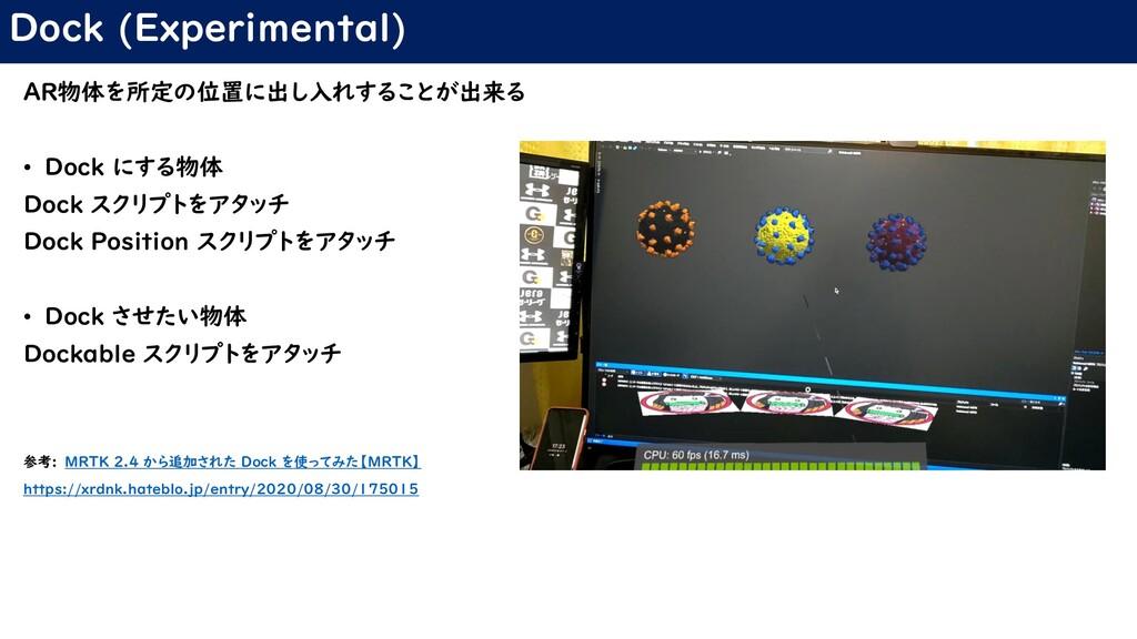 Dock (Experimental) AR物体を所定の位置に出し入れすることが出来る • D...