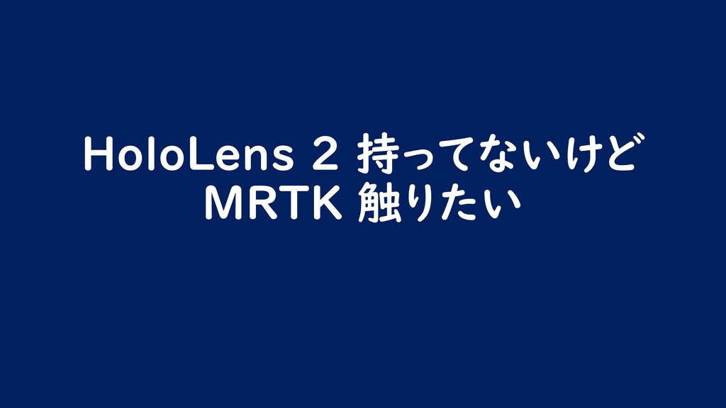 HoloLens 2 持ってないけど MRTK 触りたい