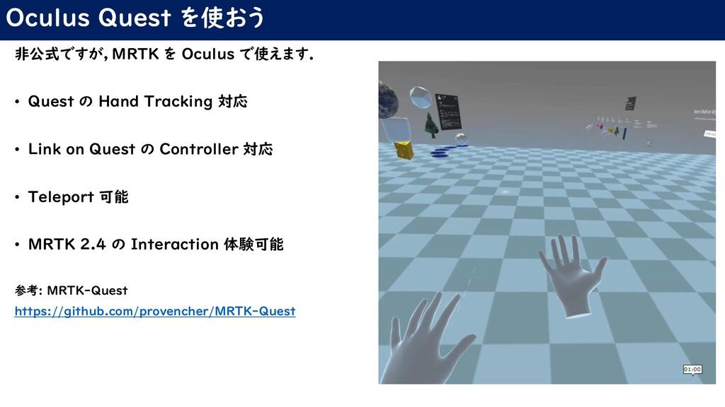 Oculus Quest を使おう 非公式ですが,MRTK を Oculus で使えます. •...