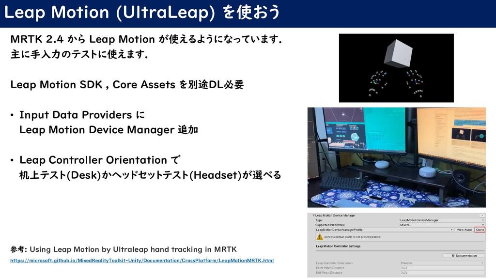 Leap Motion (UltraLeap) を使おう MRTK 2.4 から Leap M...