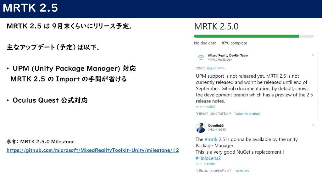 MRTK 2.5 MRTK 2.5 は 9月末くらいにリリース予定. 主なアップデート(予定)...