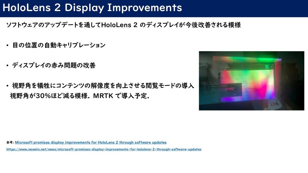 HoloLens 2 Display Improvements ソフトウェアのアップデートを通...
