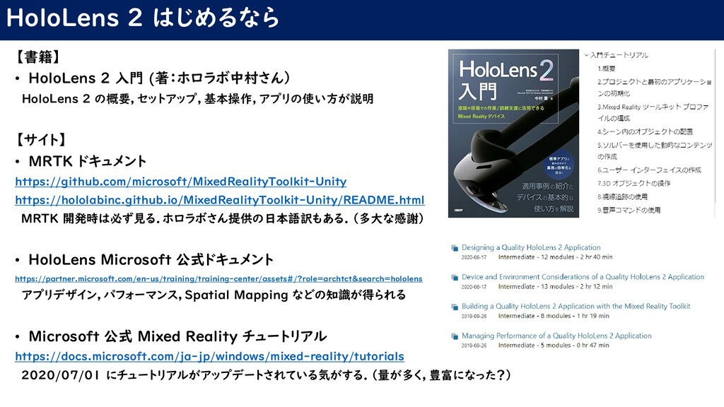 HoloLens 2 はじめるなら 【書籍】 • HoloLens 2 入門 (著:ホロラボ中...