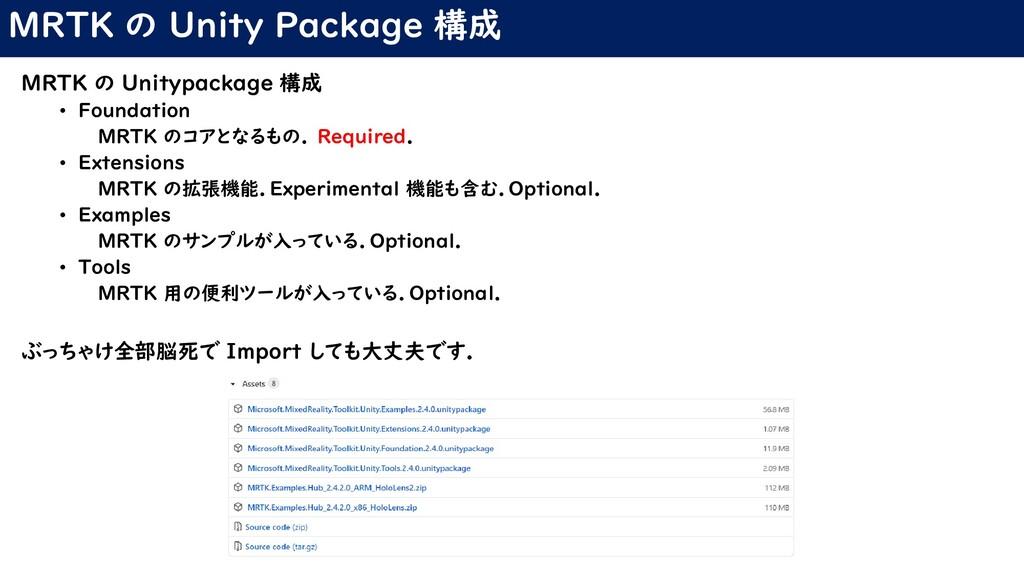 MRTK の Unity Package 構成 MRTK の Unitypackage 構成 ...