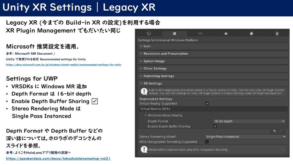 Unity XR Settings   Legacy XR Legacy XR (今までの B...