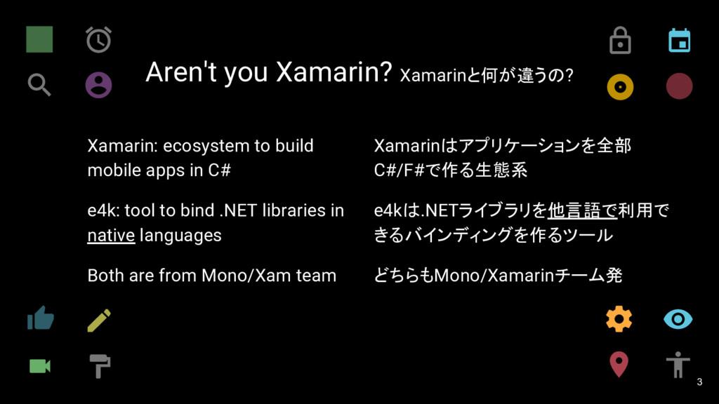 Aren't you Xamarin? Xamarinと何が違うの? Xamarin: eco...