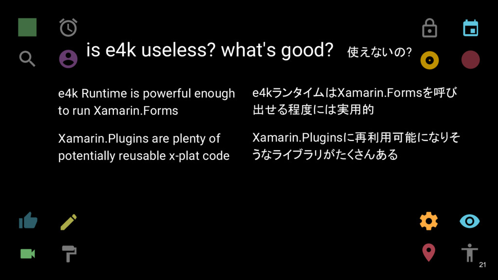 is e4k useless? what's good? 使えないの? 21 e4k Runt...