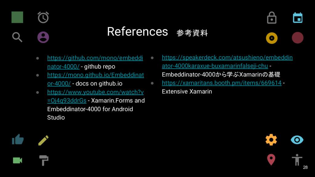 References 参考資料 28 ● https://github.com/mono/em...