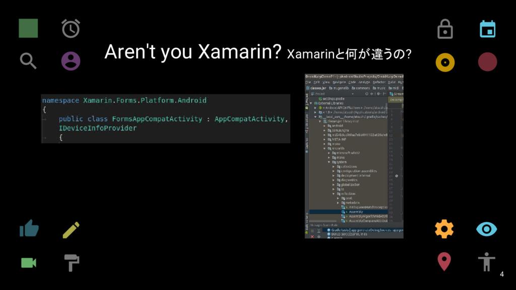 Aren't you Xamarin? Xamarinと何が違うの? 4
