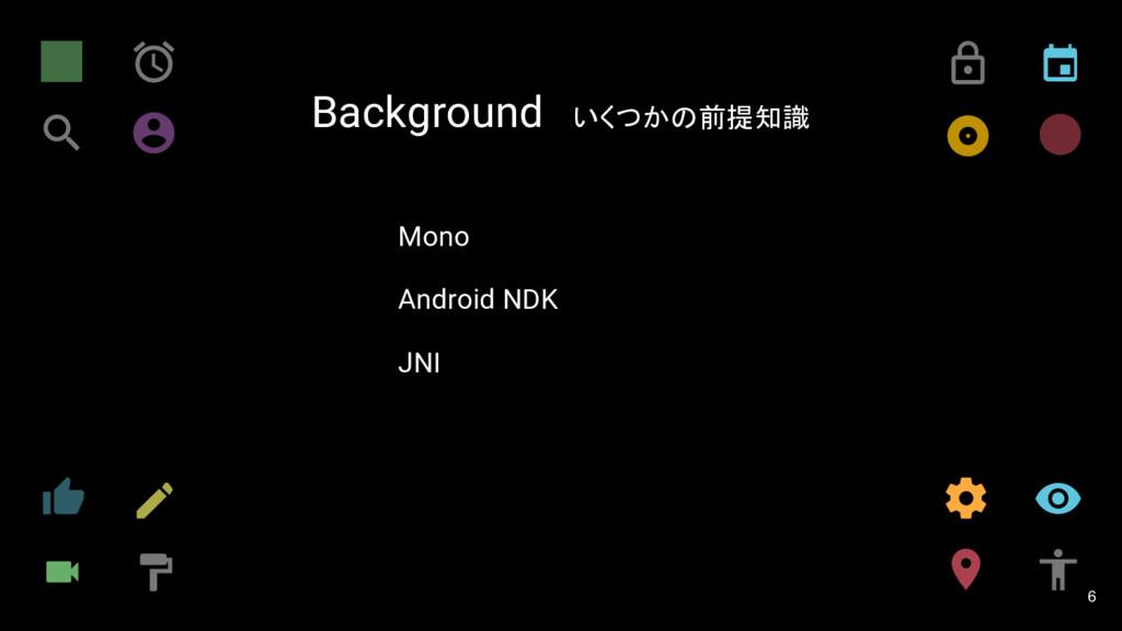 Background いくつかの前提知識 6 Mono Android NDK JNI
