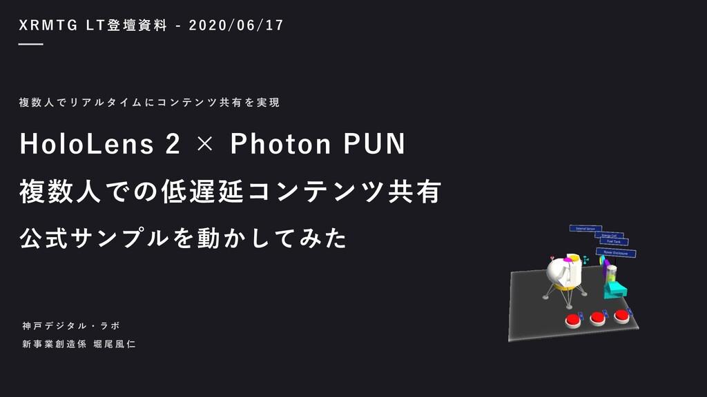 HoloLens 2 × Photon PUN 複数人での低遅延コンテンツ共有 公式サンプルを...