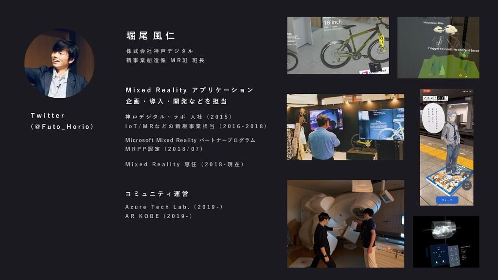 堀 尾 風 仁 株 式 会 社 神 戸 デ ジ タ ル 新 事 業 創 造 係 M R 班 班...