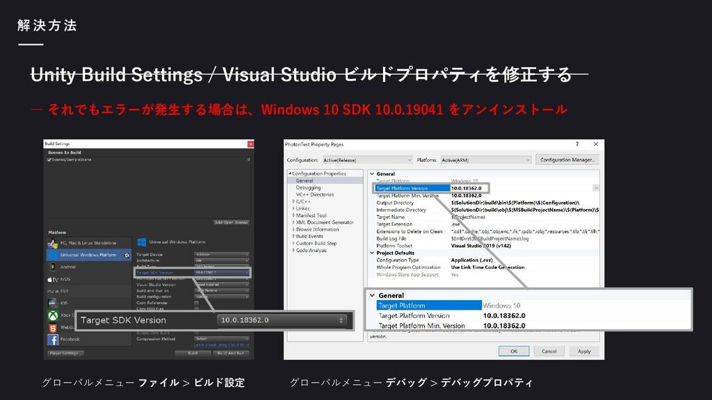 解 決 方 法 Unity Build Settings / Visual Studio ビル...