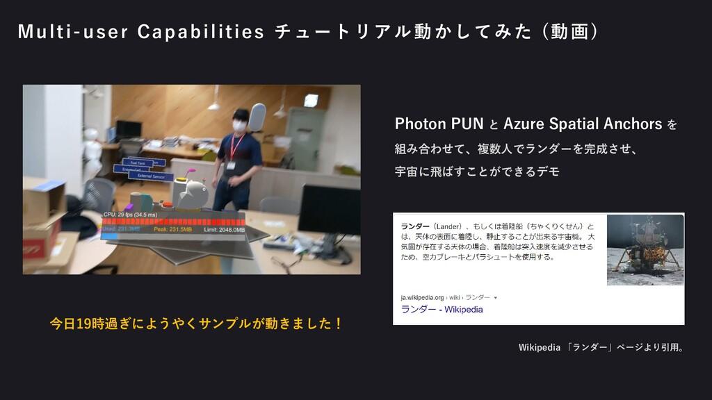 Multi-user Capabilities チュートリアル動かしてみた (動画) Wiki...