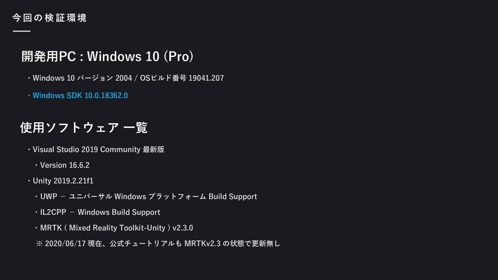 今 回 の 検 証 環 境 ・Windows 10 バージョン 2004 / OSビルド番号 ...