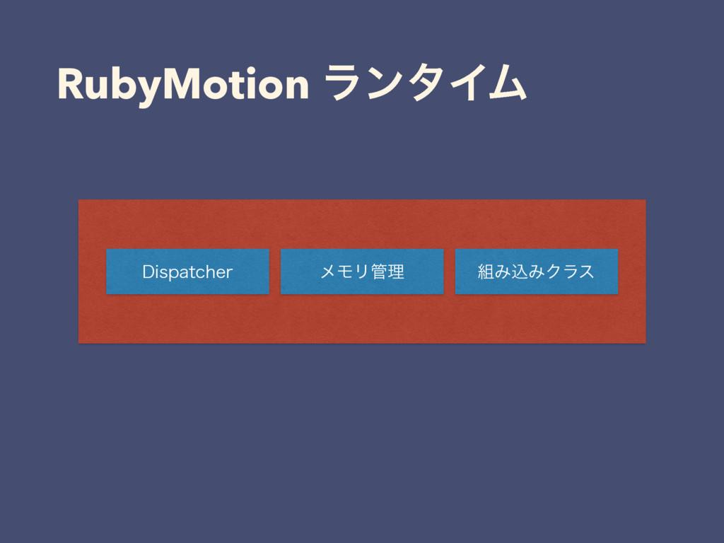 RubyMotion ϥϯλΠϜ %JTQBUDIFS ϝϞϦཧ ΈࠐΈΫϥε