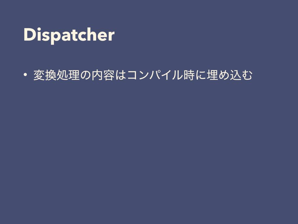 Dispatcher • มॲཧͷ༰ίϯύΠϧʹຒΊࠐΉ