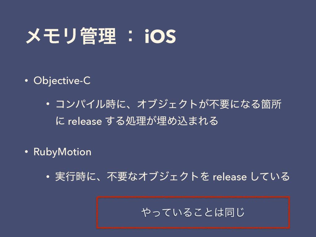 ϝϞϦཧ ɿ iOS • Objective-C • ίϯύΠϧʹɺΦϒδΣΫτ͕ෆཁʹͳ...
