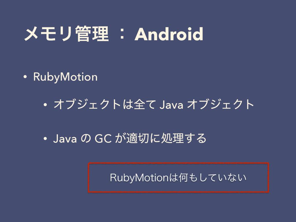 ϝϞϦཧ ɿ Android • RubyMotion • ΦϒδΣΫτશͯ Java Φ...