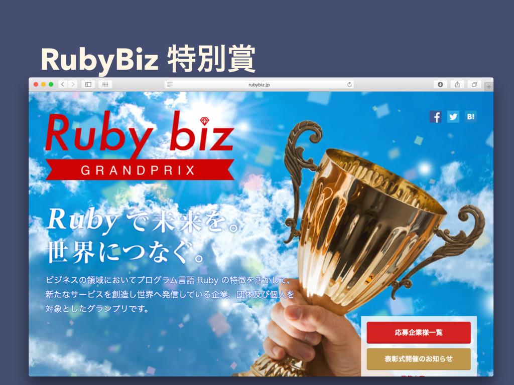 RubyBiz ಛผ