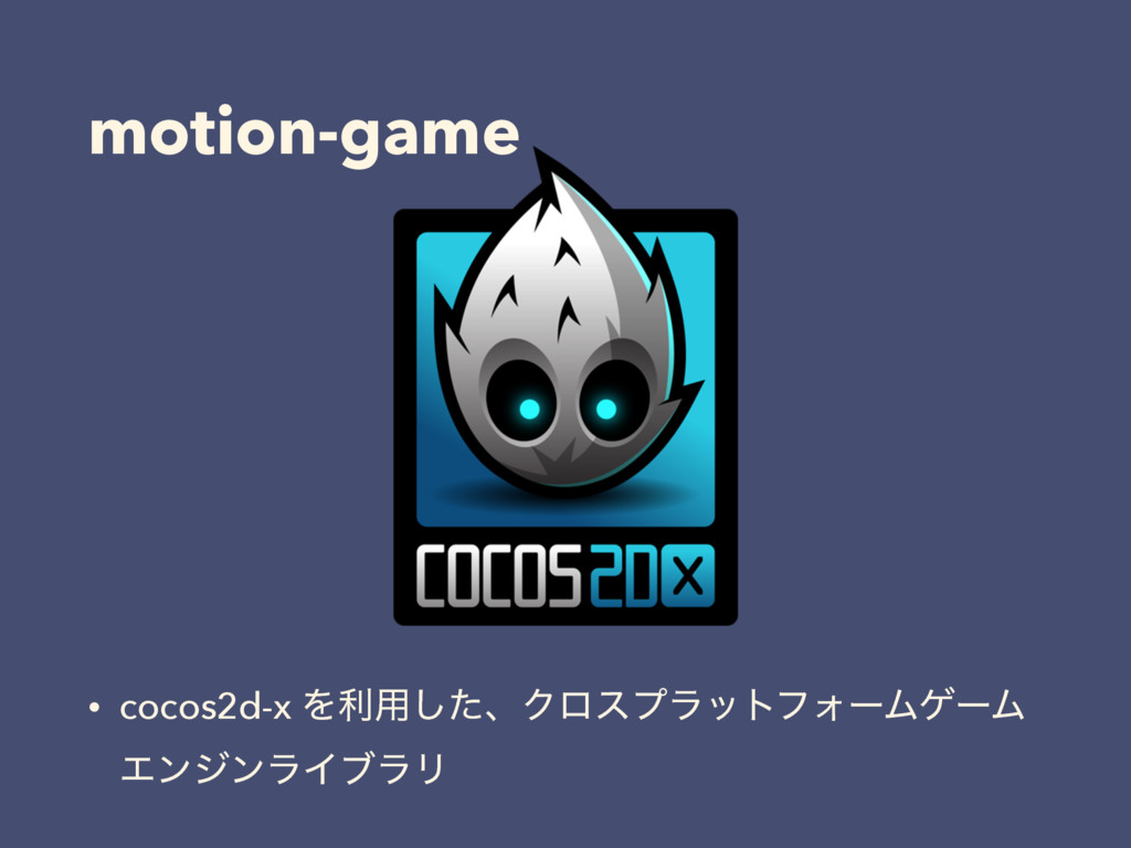 motion-game • cocos2d-x Λར༻ͨ͠ɺΫϩεϓϥοτϑΥʔϜήʔϜ Τϯ...
