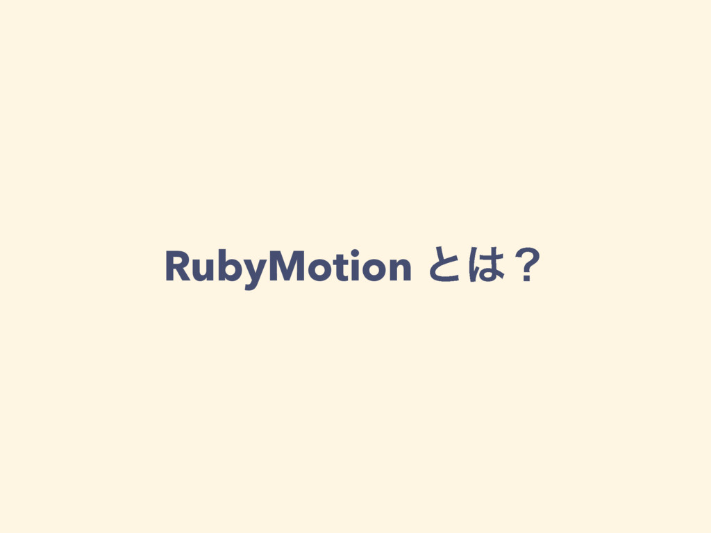 RubyMotion ͱʁ