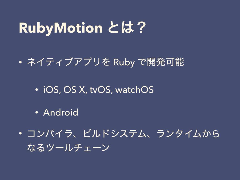 RubyMotion ͱʁ • ωΠςΟϒΞϓϦΛ Ruby Ͱ։ൃՄ • iOS, OS...