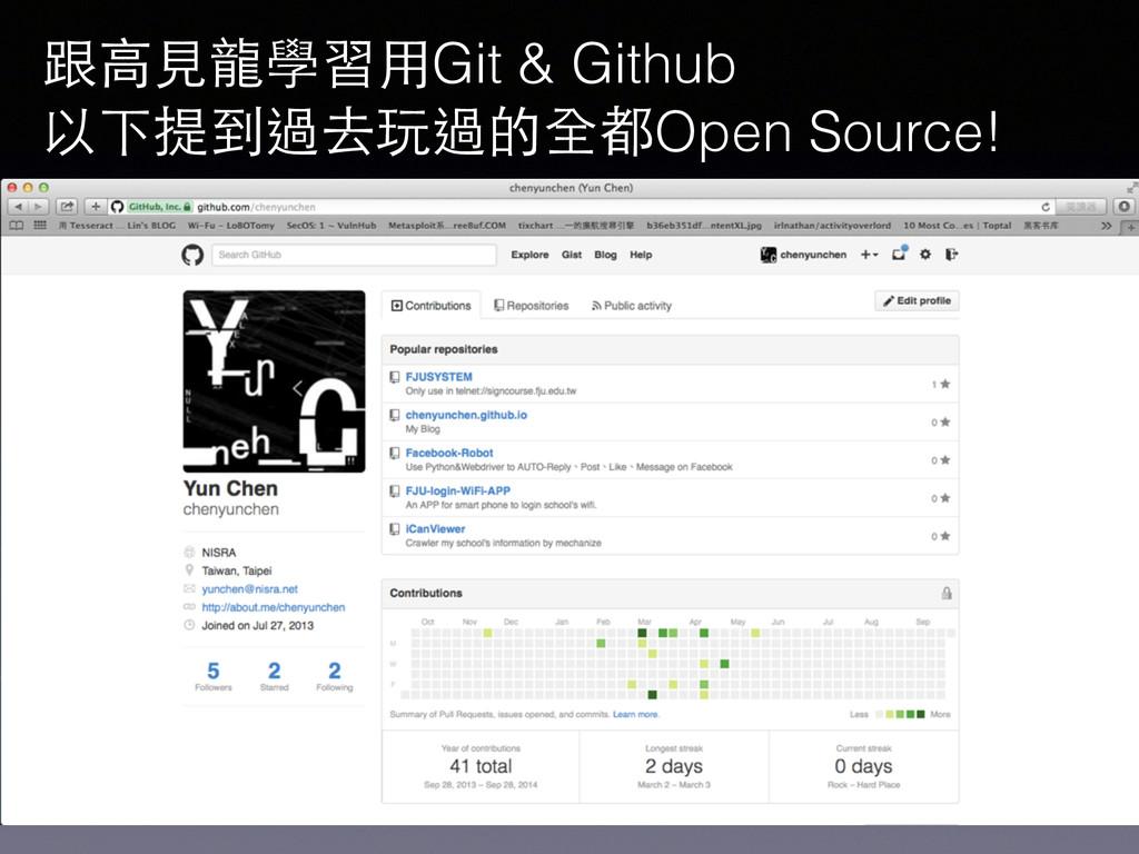 跟⾼高⾒見⻯⿓龍學習⽤用Git & Github 以下提到過去玩過的全都Open Source!