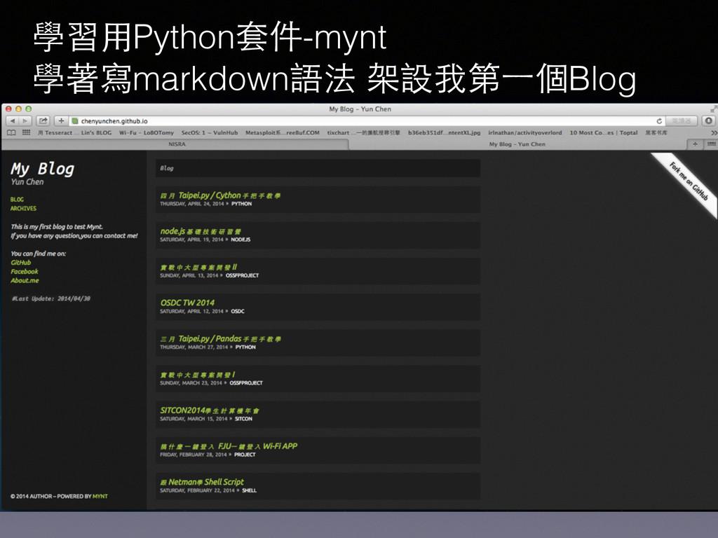 學習⽤用Python套件-mynt 學著寫markdown語法 架設我第⼀一個Blog
