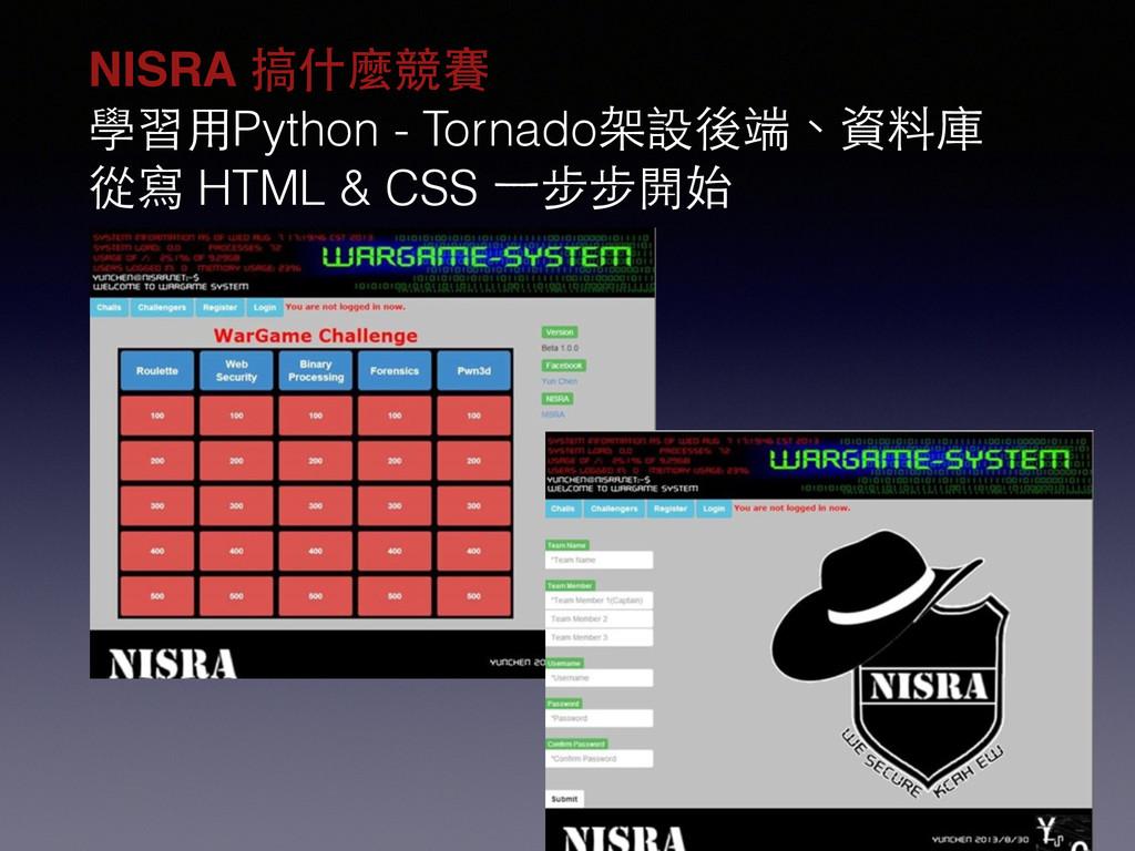 NISRA 搞什麼競賽! 學習⽤用Python - Tornado架設後端、資料庫 從寫 HT...