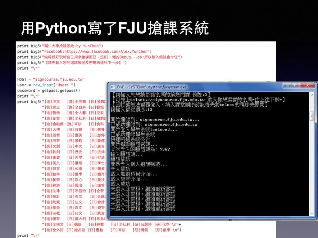 ⽤用Python寫了FJU搶課系統