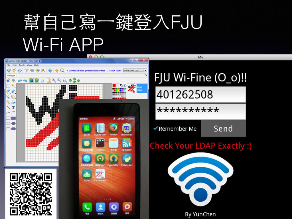 幫⾃自⼰己寫⼀一鍵登⼊入FJU Wi-Fi APP