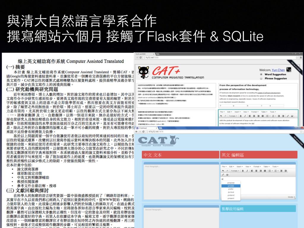 與清⼤大⾃自然語⾔言學系合作 撰寫網站六個⽉月 接觸了Flask套件 & SQLite