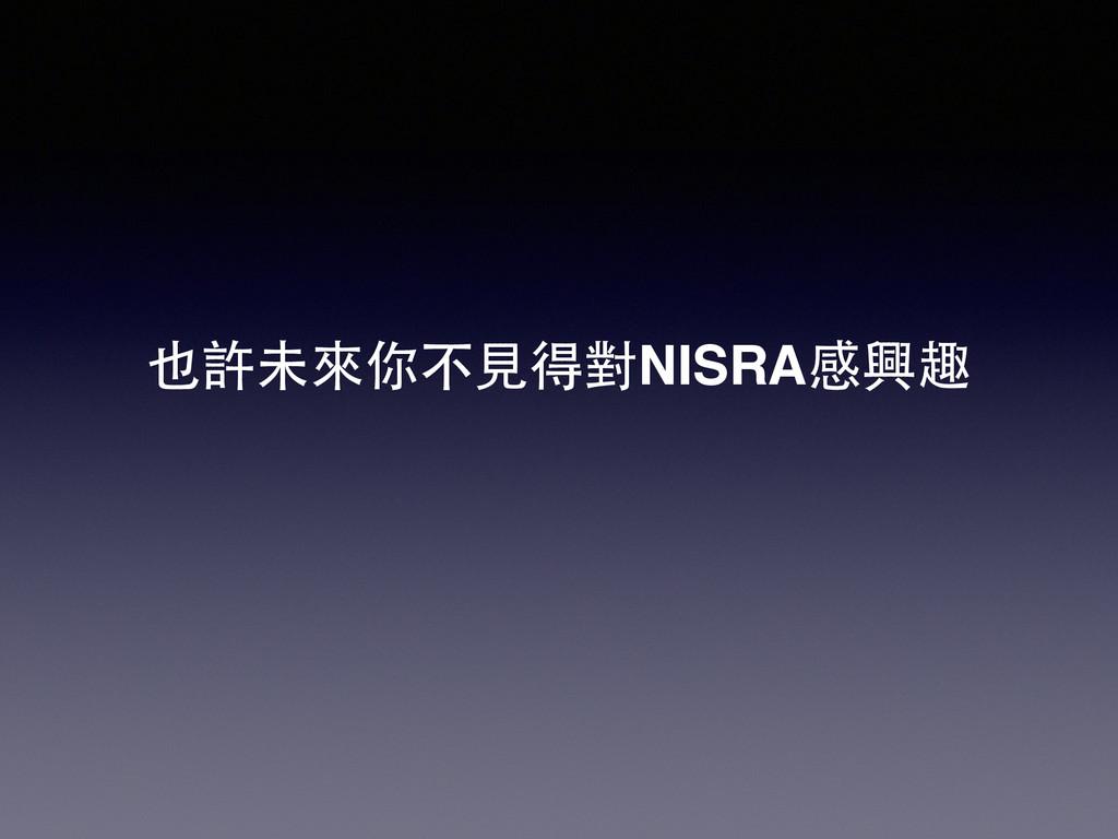 也許未來你不⾒見得對NISRA感興趣