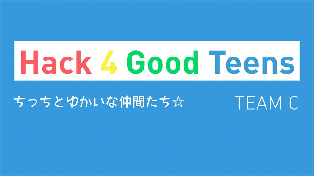 Hack 4 Good Teens TEAM C ͪͬͪͱΏ͔͍ͳؒͨͪˑ