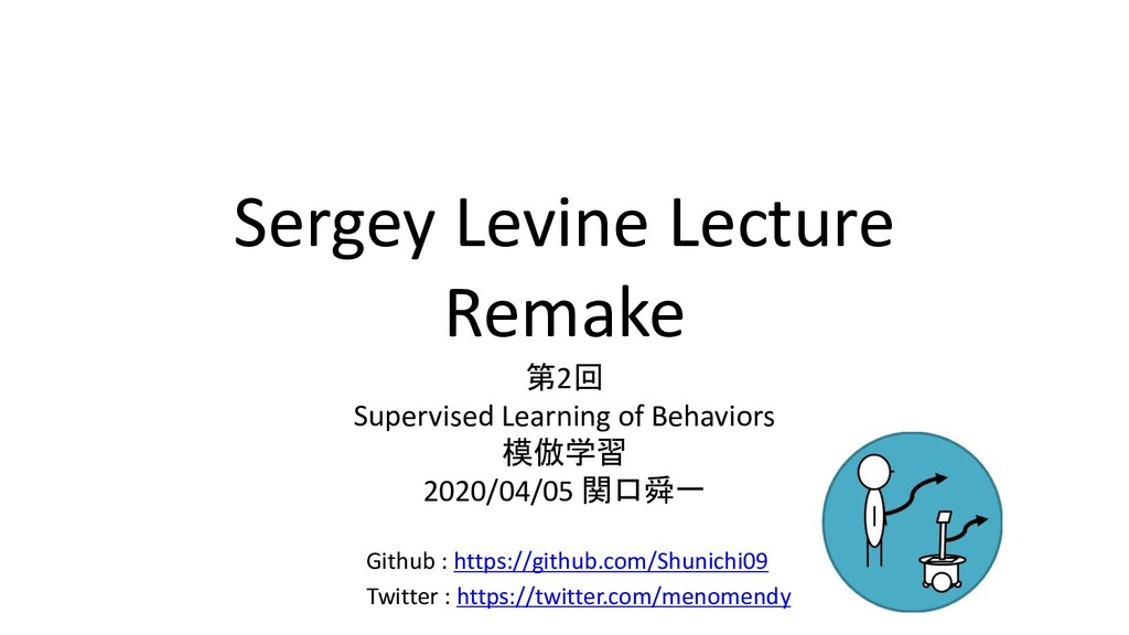Sergey Levine Lecture Remake 第2回 Supervised Lea...