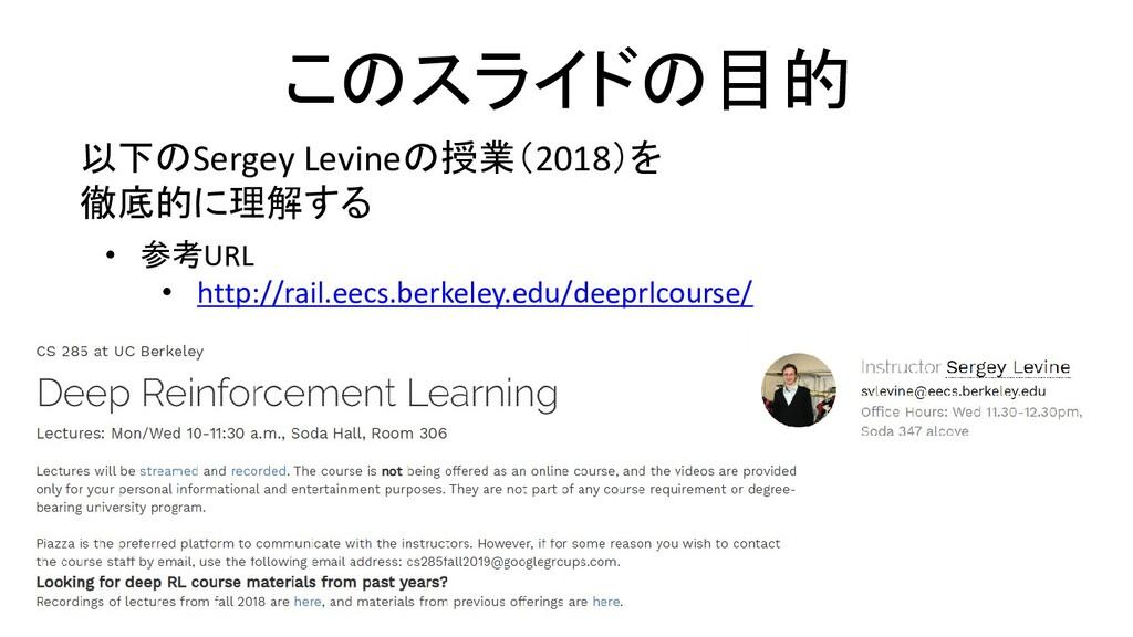 このスライドの目的 2020/4/10 -2- 以下のSergey Levineの授業(201...