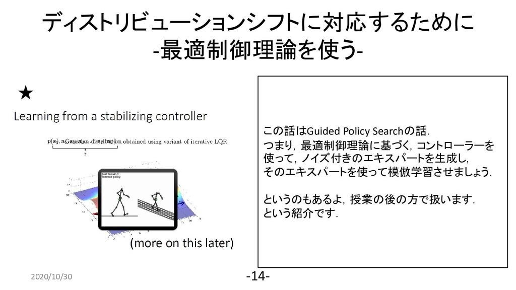 ディストリビューションシフトに対応するために -最適制御理論を使う- 2020/4/10 -1...
