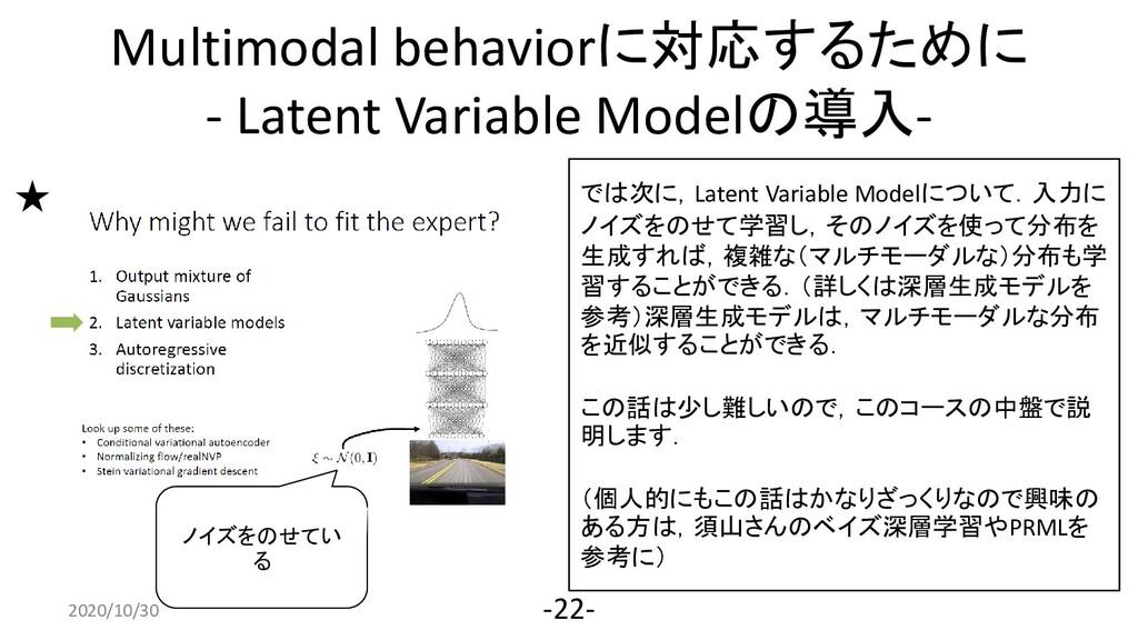 Multimodal behaviorに対応するために - Latent Variable M...
