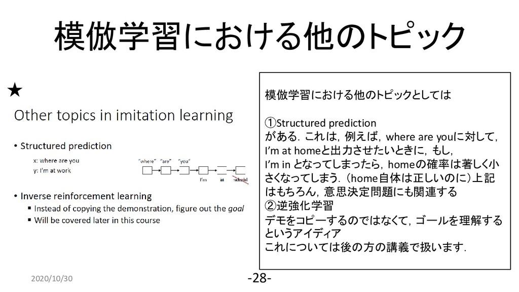 2020/4/10 -28- 模倣学習における他のトピックとしては ①Structured p...