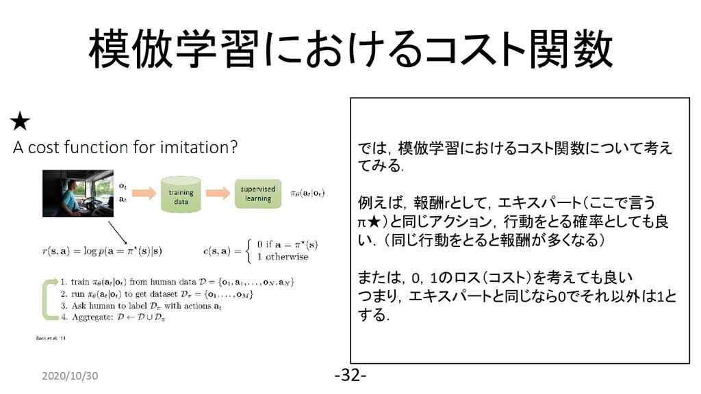 2020/4/10 -32- では,模倣学習におけるコスト関数について考え てみる. 例えば,...