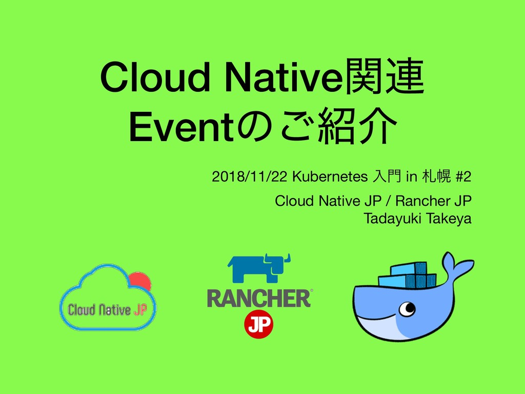 Cloud Nativeؔ࿈ Eventͷ͝հ 2018/11/22 Kubernetes ...