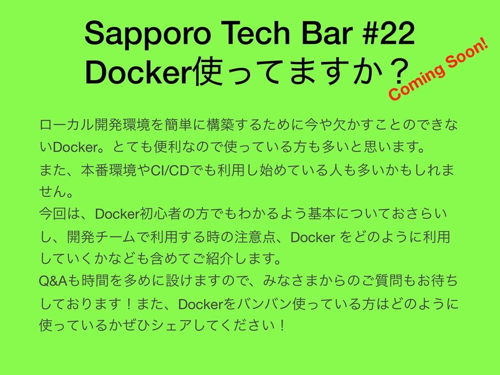 Sapporo Tech Bar #22 Dockerͬͯ·͔͢ʁ ϩʔΧϧ։ൃڥΛ؆୯ʹ...